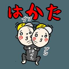 【はかた】専用(苗字/名前/あだ名)スタンプ