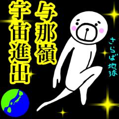 与那嶺さんスタンプ!!(面白系沖縄名字)