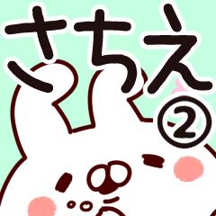【さちえ】専用2