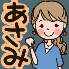大人女子★あさみ専用スタンプ