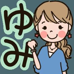 大人女子★ゆみ専用スタンプ