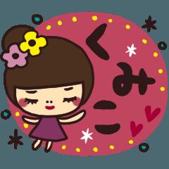 ◆くみこさんが毎日使える名前スタンプ◆
