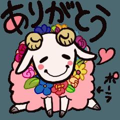 羊のポーラ