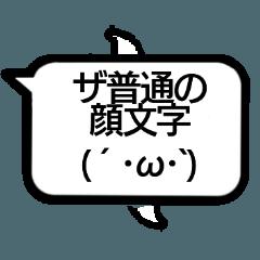 ざ普通の顔文字