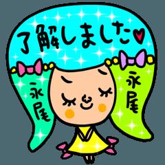 永尾専用セットパック