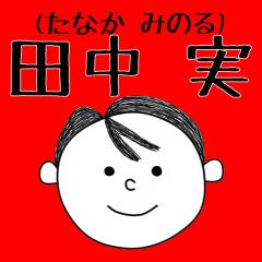 田中 実さん専用スタンプ
