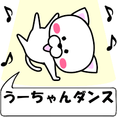 動く!『うーちゃん』専用の名前スタンプ
