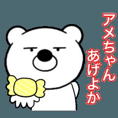 主婦が作ったブサイクくま 関西弁4