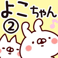 【よこちゃん】専用2
