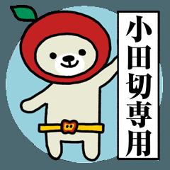 リンゴな小田切さん