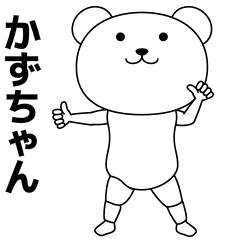 かずちゃんが踊る★名前スタンプ