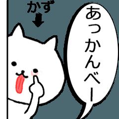 ◆◇ かず 専用 動くスタンプ ◇◆