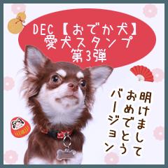 DEC【おでか犬】愛犬スタンプ第3弾