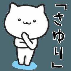 【さゆり】が使うネコ