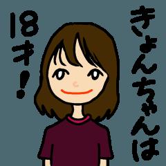 きょんちゃんハッピーバースデー