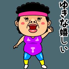 ダンシング★ゆきな★ 名前スタンプ