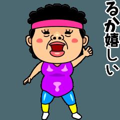ダンシング★るか★ 名前スタンプ