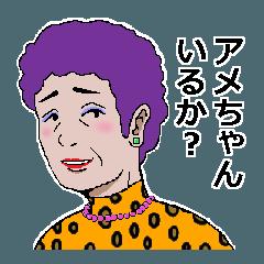 大阪のオバちゃんスタンプ