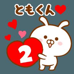 ♥愛しのともくん♥に送るスタンプ2