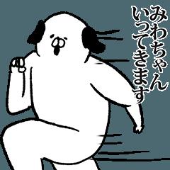 みわちゃん専用の名前スタンプ!