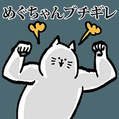 めぐちゃん専用の名前スタンプ!