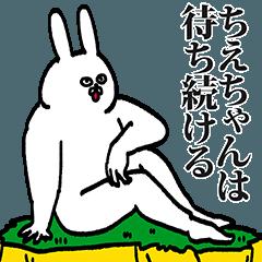 ちえちゃん専用の名前スタンプ!