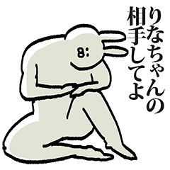りなちゃん専用の名前スタンプ!