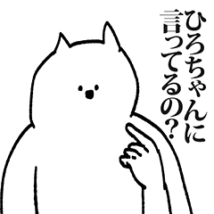 ひろちゃん専用の名前スタンプ!!