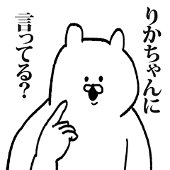 りかちゃん専用の名前スタンプ!