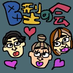 日常会話〜B型の会編〜
