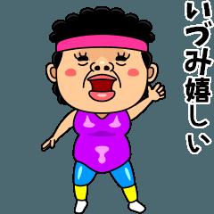 ダンシング★いづみ★ 名前スタンプ