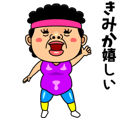 ダンシング★きみか★ 名前スタンプ