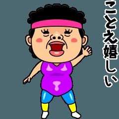 ダンシング★ことえ★ 名前スタンプ
