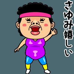 ダンシング★さゆみ★ 名前スタンプ