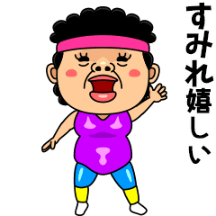 ダンシング★すみれ★ 名前スタンプ