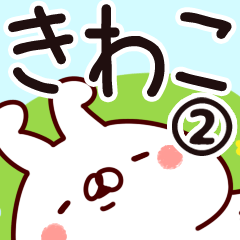【きわこ】専用2