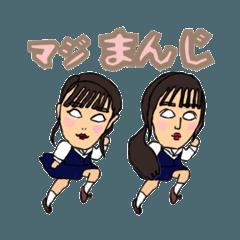 若者言葉専用〜はるみはマジまんじたい!〜