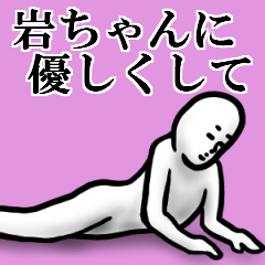 [LINEスタンプ] 【岩ちゃん】が使う名前スタンプ40個