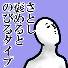 [LINEスタンプ] 【さとし】が使う名前スタンプ40個