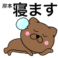 【岸本】が使う主婦が作ったデカ文字ネコ