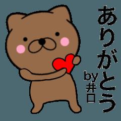 【井口】が使う主婦が作ったデカ文字ネコ