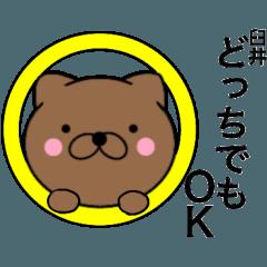 【臼井】が使う主婦が作ったデカ文字ネコ