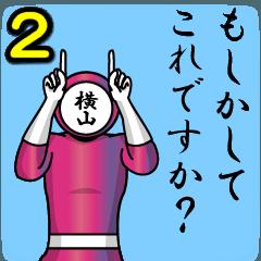 名字マンシリーズ「横山マン2」