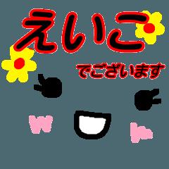 【えいこ】が使う顔文字スタンプ 敬語