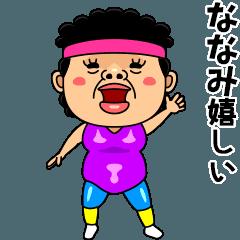 ダンシング★ななみ★ 名前スタンプ