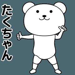 たくちゃんが踊る★名前スタンプ