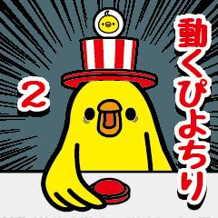 動く!トリ【ぴよちり】2