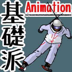 基礎派~アニメーション