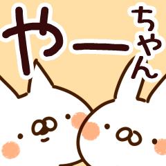 【やーちゃん】専用