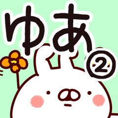 【ゆあ】専用2